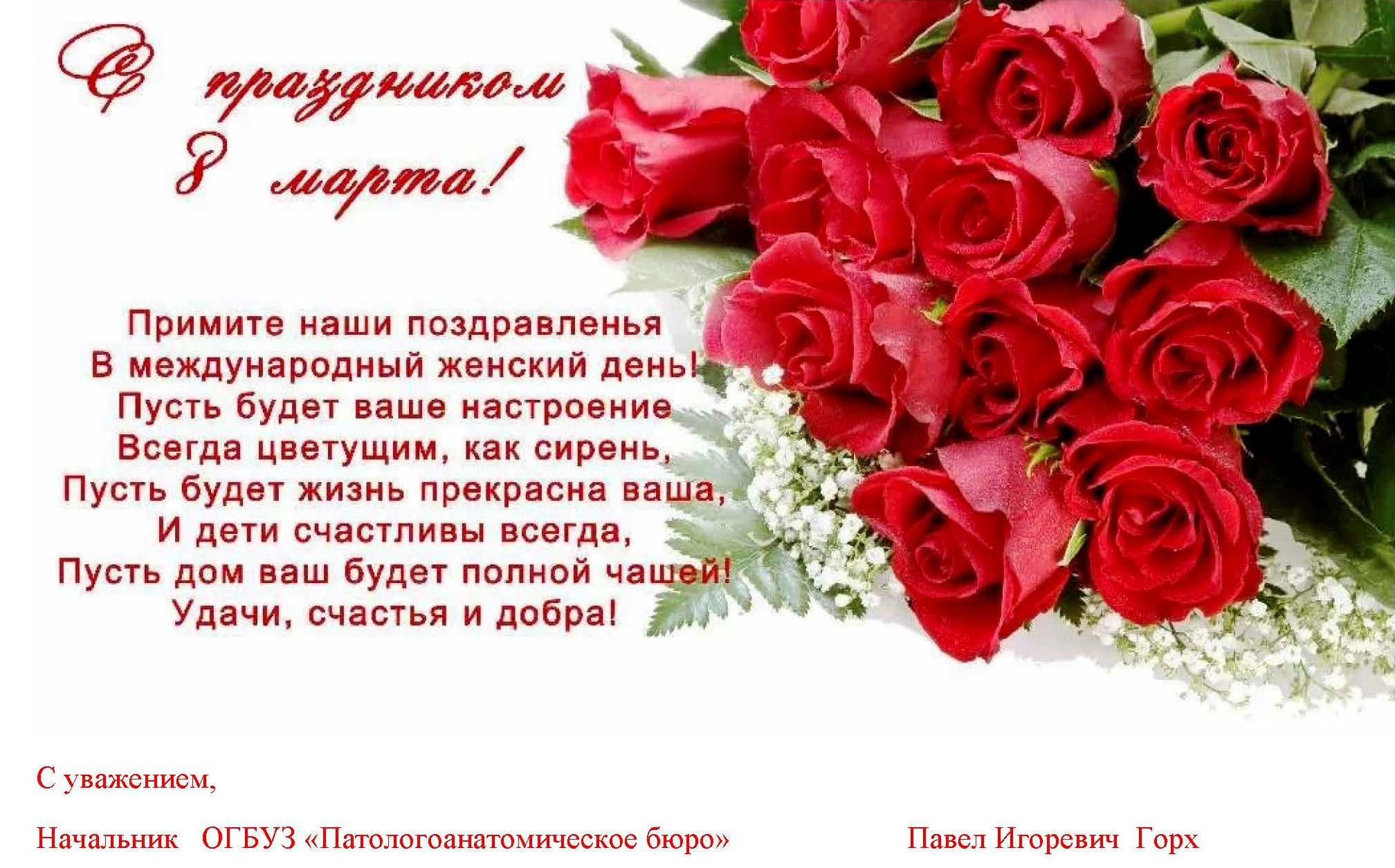 Поздравление для томска